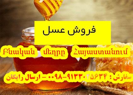 Բնական մեղրը Հայաստանում