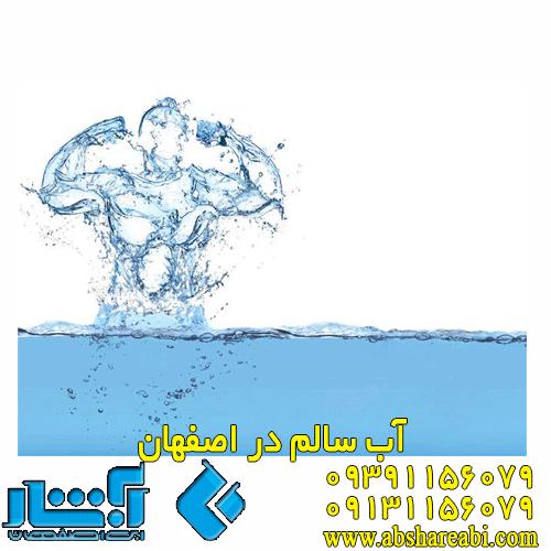 آب سالم در اصفهان