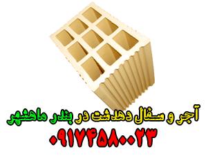 آجر و سفال دهدشت در بندر ماهشهر