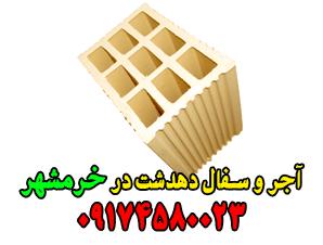 آجر و سفال دهدشت در خرمشهر