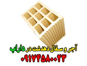 آجر و سفال دهدشت در داراب