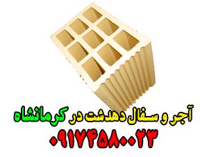 آجر و سفال دهدشت در کرمانشاه