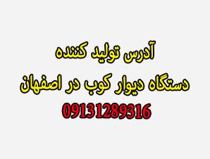 آدرس تولید کننده دستگاه دیوار کوب در اصفهان