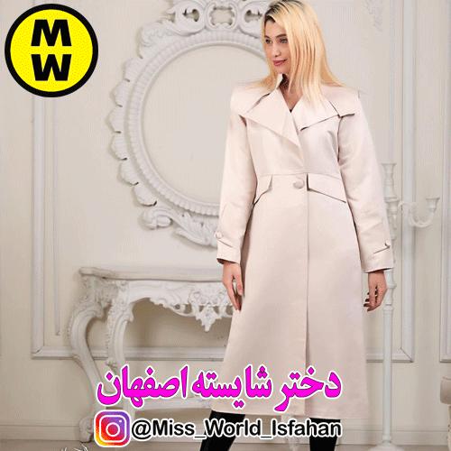 آدرس دختر شایسته اصفهان