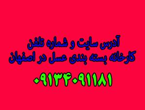 آدرس سایت و شماره تلفن کارخانه بسته بندی عسل در اصفهان
