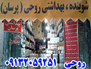 آدرس شوینده، بهداشتی روحی در اصفهان