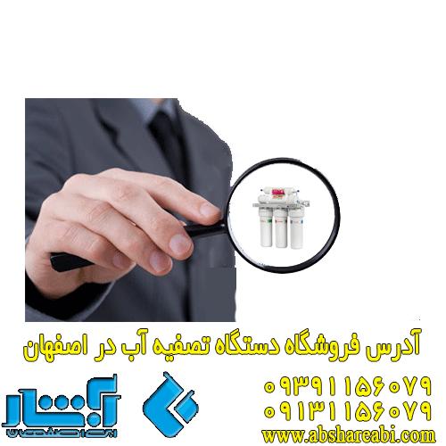 آدرس فروشگاه دستگاه تصفیه آب در اصفهان