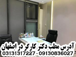 آدرس مطب دکتر کارگر در اصفهان