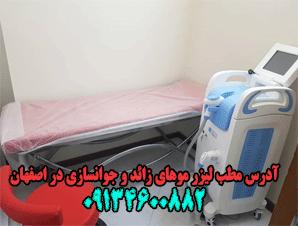 آدرس مطب لیزر موهای زائد و جوانسازی در اصفهان