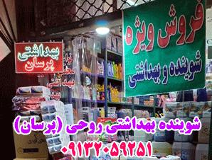 آدرس و تلفن عمده فروش شوینده 4 لیتری در اصفهان