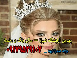 آدرس و شماره تلفن آرایشگاه زنانه خوب و بهترین سالن عروس در شیراز
