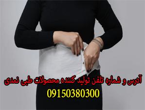 آدرس و شماره تلفن تولید کننده محصولات طبی نمدی