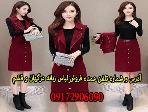 آدرس و شماره تلفن عمده فروش لباس زنانه درگهان و قشم