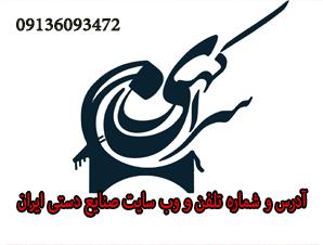 آدرس و شماره تلفن و وب سایت صنایع دستی سرای کهن ایران