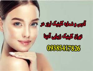 آدرس و شماره کلینیک لیزر در تهران کلینیک زیبایی آدینا