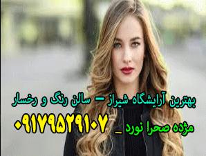 آرایشگاه رنگ ومش، لایت مو، آمبره سامبره و تاتو چشم در شیراز