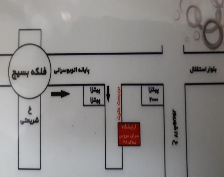 آرایشگاه لنا ( مرکز تخصصی عروس ) درنجف آباد