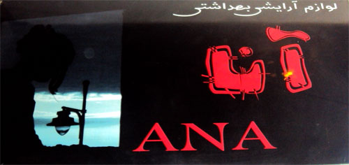آرایشی وبهداشتی آنا