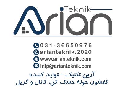 آرین تکنیک - تولید کننده گریل, گاتر و کفشور در اصفهان