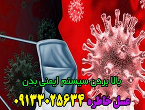 آشنائی کامل و واقعیت ها در مورد ویروس کرونا