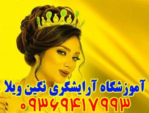 آموزشگاه آرایشگری نگین ویلا در ویلاشهر اصفهان
