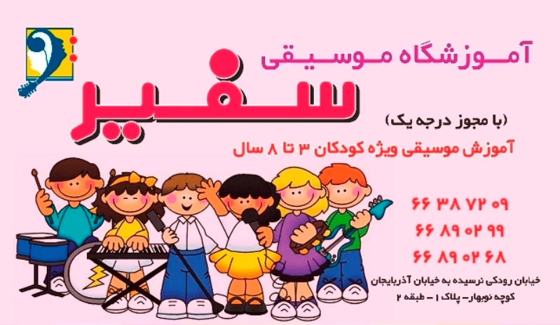آموزشگاه موسیقی سفیر