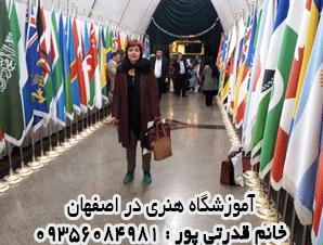 آموزشگاه هنری در اصفهان