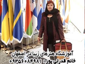 آموزشگاه هنر های زیبا در اصفهان