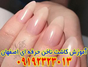 آموزش کاشت ناخن حرفه ای اصفهان