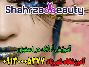 آموزش آرایش در اصفهان
