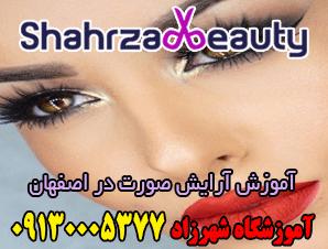 آموزش آرایش صورت در اصفهان