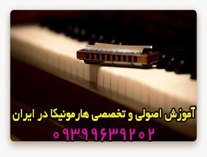 آموزش اصولی و تخصصی هارمونیکا در ایران