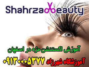 آموزش اکستنشن مژه در اصفهان