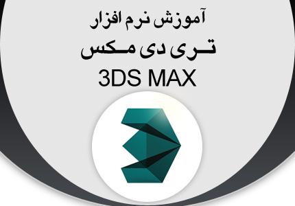 آموزش تری دی مکس در تبریز