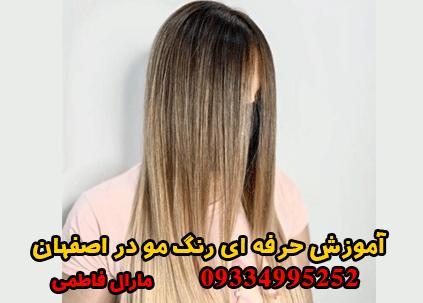 آموزش حرفه ای رنگ مو در اصفهان