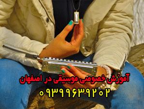 آموزش خصوصی موسیقی در اصفهان