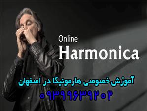 آموزش خصوصی هارمونیکا در اصفهان