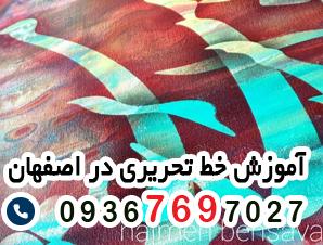 آموزش خط تحریری در اصفهان