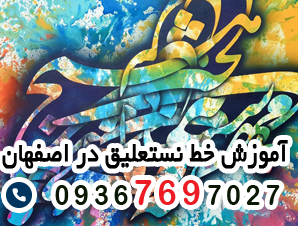 آموزش خط نستعلیق از دوره مقدماتی تا عالی در اصفهان