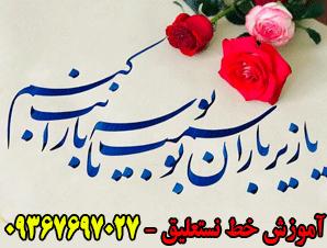 آموزش خوشنویسی در اصفهان
