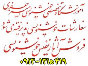 آموزش خوشنویسی و تحریری ( ریز با خودکار ) از مقدماتی تا فوق ممتاز در نجف آباد اصفهان
