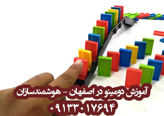 آموزش دومینو در اصفهان - هوشمندسازان