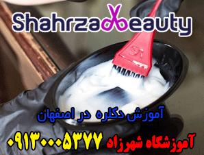 آموزش دکلره در اصفهان