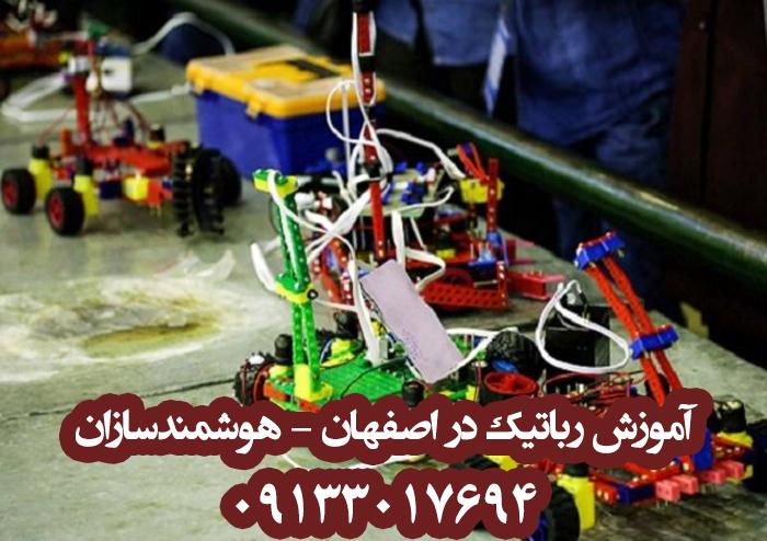 آموزش رباتیک در اصفهان - هوشمندسازان