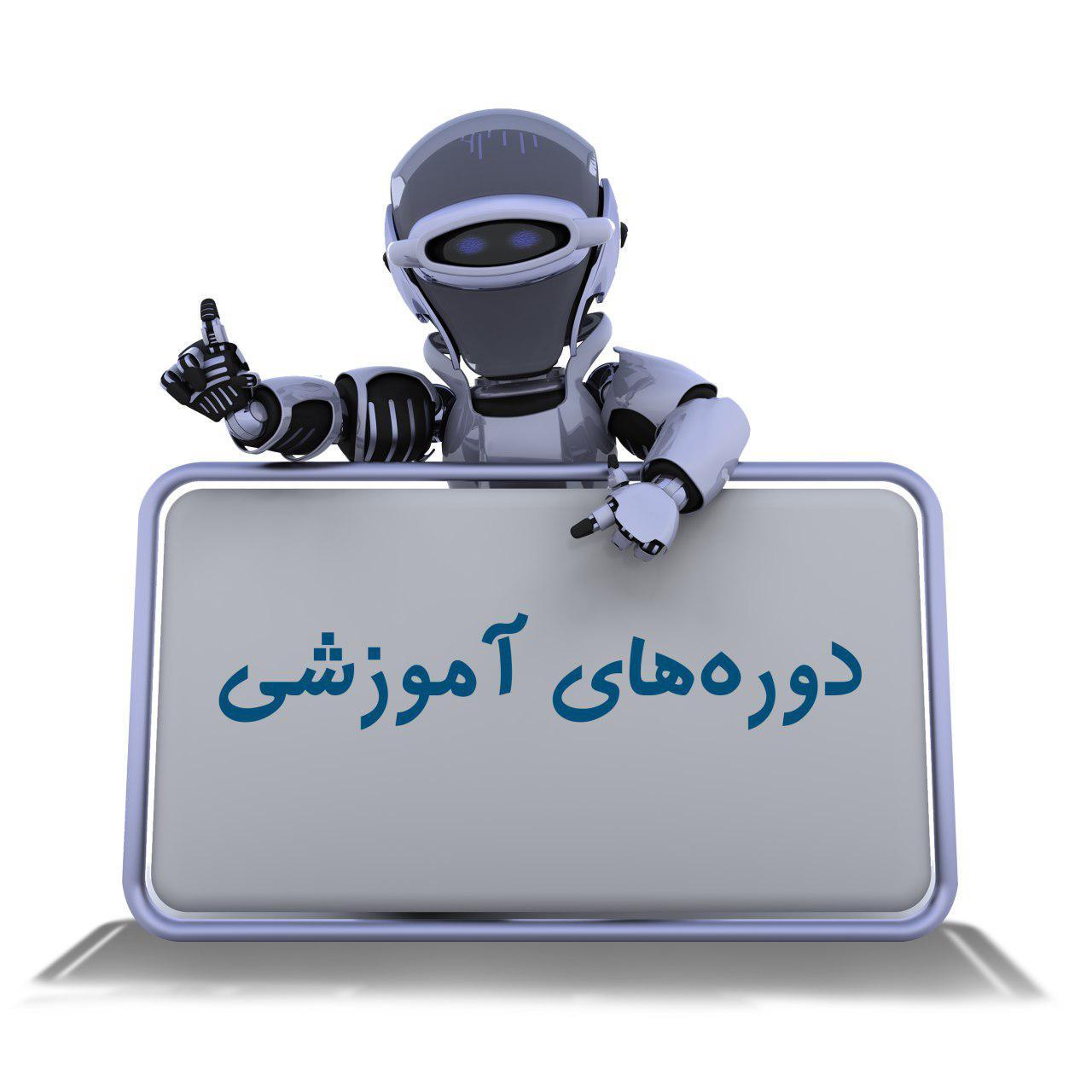 آموزش رباتیک در کرج