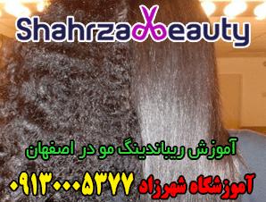 آموزش ریباندینگ مو در اصفهان