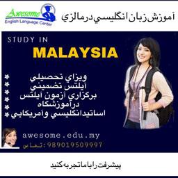 آموزش زبان انگلیسی در مالزی