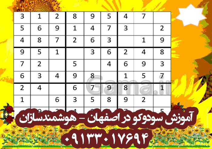 آموزش سودوکو در اصفهان - هوشمندسازان