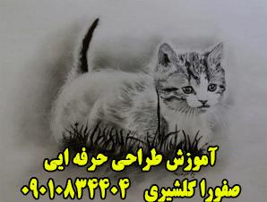 آموزش طراحی حرفه ایی در اصفهان