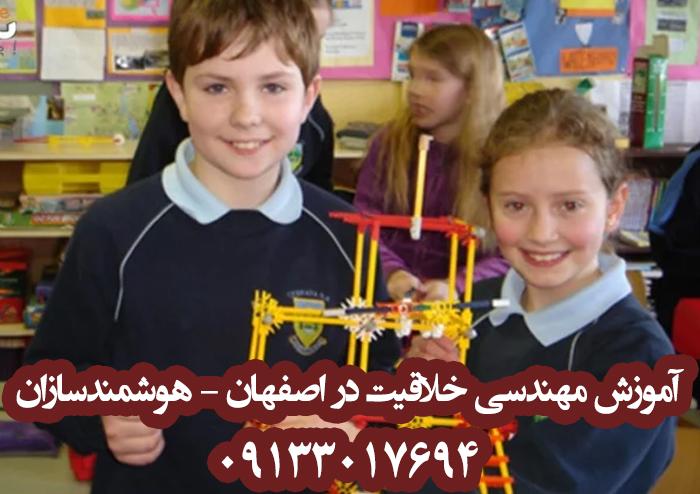 آموزش مهندسی خلاقیت در اصفهان - هوشمندسازان